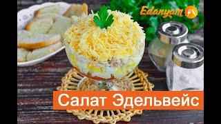 Салат Эдельвейс с курицей и сыром Рецепт