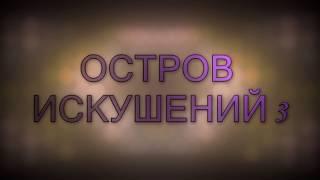 """♛ ОСТРОВ ИСКУШЕНИЙ-3 ♛ ♛ ♛ BEACh♛ """"Благородные Львы"""""""