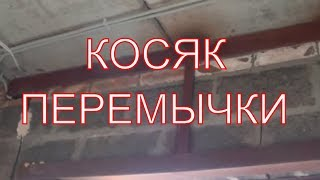 НЕ правильное опирание плит перекрытия на оконный проём.НЕ правильная металлоконструкция!(Мой видеодневник о строительстве , строительных материалах и технологиях http://www.youtube.com/channel/UCx5FAaQZD-a5yH7imrNvRSA/video..., 2015-03-15T15:33:40.000Z)