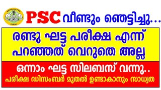PSC വീണ്ടും ഞെട്ടിച്ചു ... Kerala PSC 10th Level Preliminary  Syllabus 2020 Pdf Download