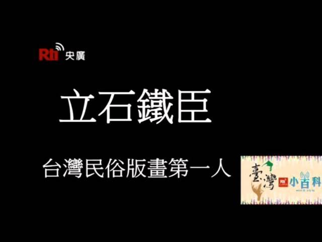 【央廣】臺灣小百科《立石鐵臣--臺灣民俗版畫第一人》