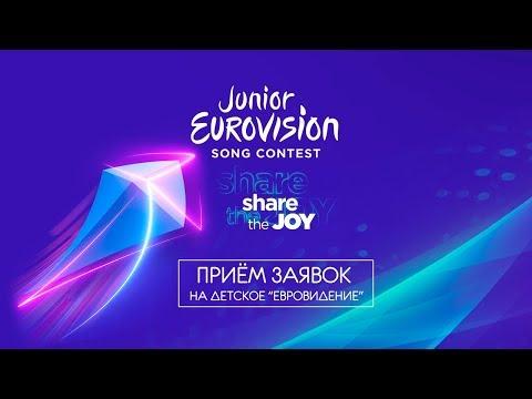 Прием заявок на Детское Евровидение 2019