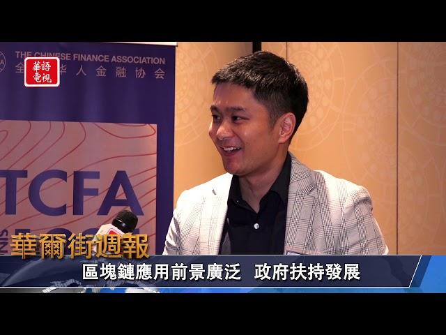 華爾街週報 11/15/2019 (下) 專訪老虎證券合夥人 徐楊