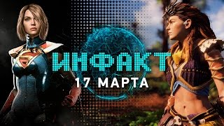 Инфакт от 17.03.2017 [игровые новости] — Outlast II, Horizon: Zero Dawn, Summer Lesson, Injustice 2…