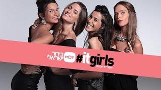 פרק 1 המלא  - itgirls#