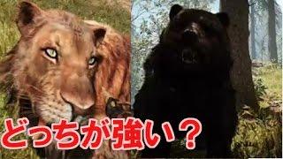 サーベルタイガーと巨大熊を戦わせたら勝つのはどっち?【ファークライプライマル実況】【FPS】