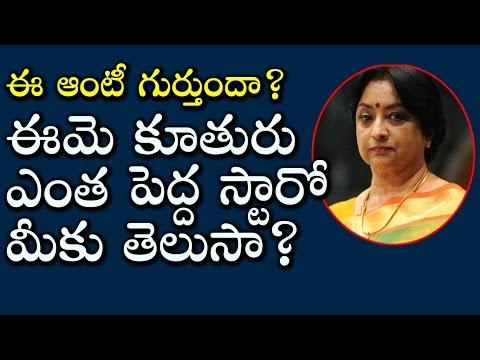 నటి లక్ష్మి కూతురు ఎంత పెద్ద స్టారో మీకు తెలుసా? | Actress Lakshmi and Her Daughter Latest Video