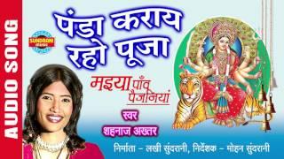 PANDA KARAYA RAHE PUJA - पंडा कराये रहो पूजा - SHAHNAZ AKHTAR - Ajaz Khan - Lord Durga
