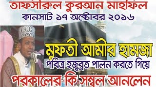 Bangla Islamic Waz 2018