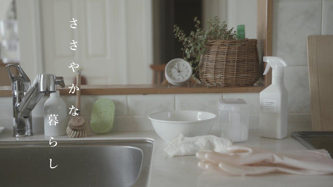 【暮らしvlog】朝ごはん/キッチン小掃除/愛用のお鍋/お茶時間/温室の種の発芽/春の庭