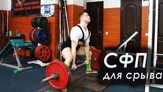 Становая тяга: специальные упражнения для срыва