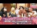 #128『マンガ家ってどんな生き物!?〜鈴木茉美と守谷ユウのMANGA姉っくす!@ヤンサンスペシャル☆』|山田玲�