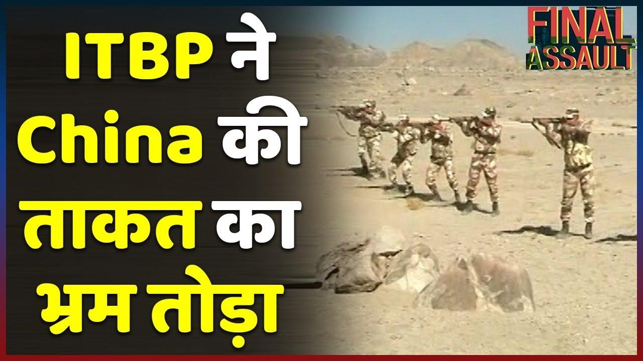 LAC पर पिछले छह महीने के दौरान India ने China को कैसे दिखाई औकात ?   Final Assault