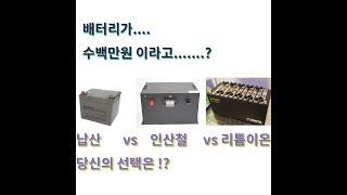 카라반에는 어떤 배터리가 장착이 가능할까?