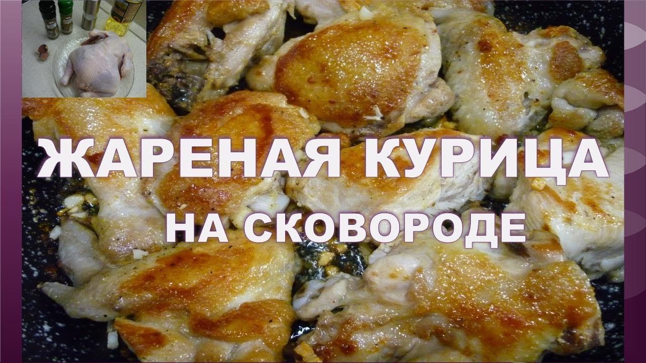 Самая вкусная жареная курица