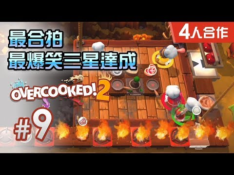 +#9  Overcooked 2 (4) [5-1 to 5-3]