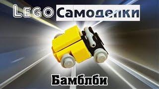 Лего самоделки  Как сделать Бамблби из Лего