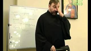 Уроки Православия. Исихастская антропология. Урок 21. 28 января 2015