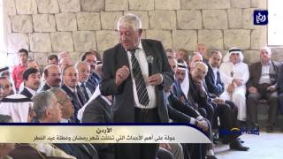 أهم الأحداث في الأردن خلال رمضان 2017