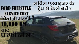 Ford Freestyle Service cost, mileage, performance after 10,000 KM. Avoid service adviser trap.