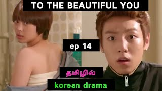 To The Beautiful you in tamil |ep 14| korean drama in tamil | tamil explained