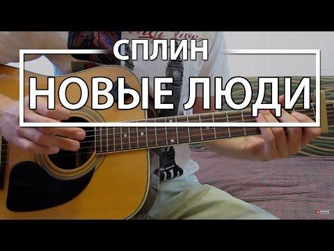 Как играть Новые Люди - Сплин (Разбор для гитары, Аккорды, Табы, видеоурок Сплин)