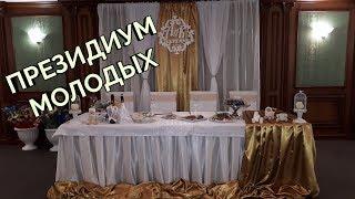 #119 Оформление свадьбы тканью президиум молодых
