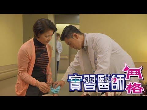 【電影衝組】實習醫師鬥格 Intern Doctor Ep095