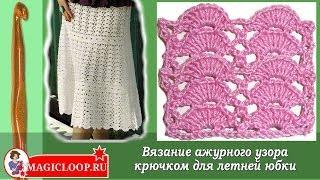 Ажурный узор для юбки крючком из ракушек - Урок 32. Crochet pattern shells