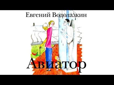 Авиатор   Евгений Водолазкин (аудиокнига отрывок)