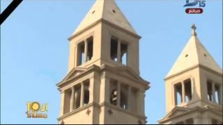 العاشرة مساء  شهود عيان وكشف أسرار حول حادث إنفجار الكنيسة