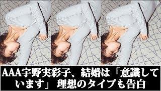 AAA宇野実彩子、結婚は「意識しています」 理想のタイプも告白.