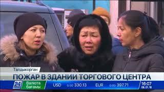 Крупный торговый центр горел в Талдыкоргане