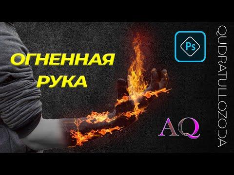Photoshop - Эффект огня - Огненная рука