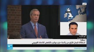 نايجل فاراج زعيم حزب استقلال بريطانيا يستقيل من منصبه