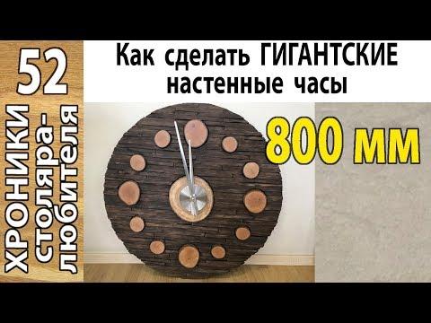 Как сделать гигантские настенные часы из дерева. Просто и недорого.