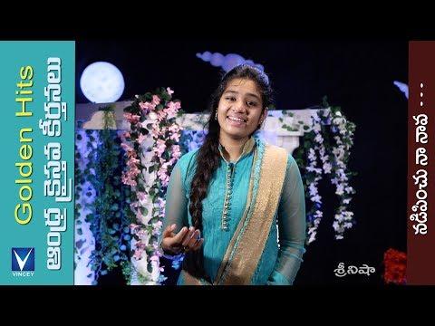 నడిపించు నా నావ  |  Andhra Christhava Keerthanalu | Golden Hits Telugu