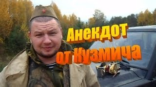 Смешной анекдот про Вовочку от Кузмича! Смотрим и улыбаемся! #1