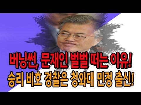 문재인, 버닝썬에 벌벌 떠는 이유!  / 신의한수