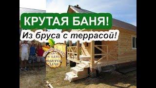 Баня из бруса с верандой: проект (видео)