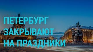 Петербург закрывается на праздники   ГЛАВНОЕ   03.12.20 cмотреть видео онлайн бесплатно в высоком качестве - HDVIDEO