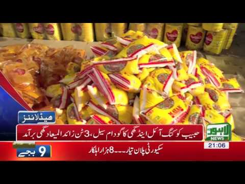 9 PM Bulletin Lahore News HD - 04 August 2017