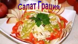 Салат  Грация.Рецепт приготовления салата.