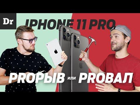 ДЕБАТЫ iPhone 11 Pro: ВСЁ УКРАЛ или ТОП?