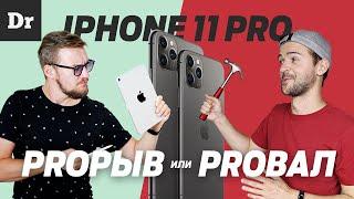 Download ДЕБАТЫ iPhone 11 Pro: ВСЁ УКРАЛ или ТОП? Mp3 and Videos