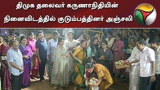 The families of the DMK leader Karunanidhi pay homage at Marina