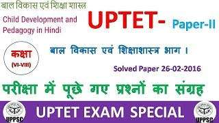 UPTET 2016 PREVIOUS YEAR PAPER SOLUTION OF CHILD DEVELOPMENT AND PEDAGOGY 2016   10/9/2018
