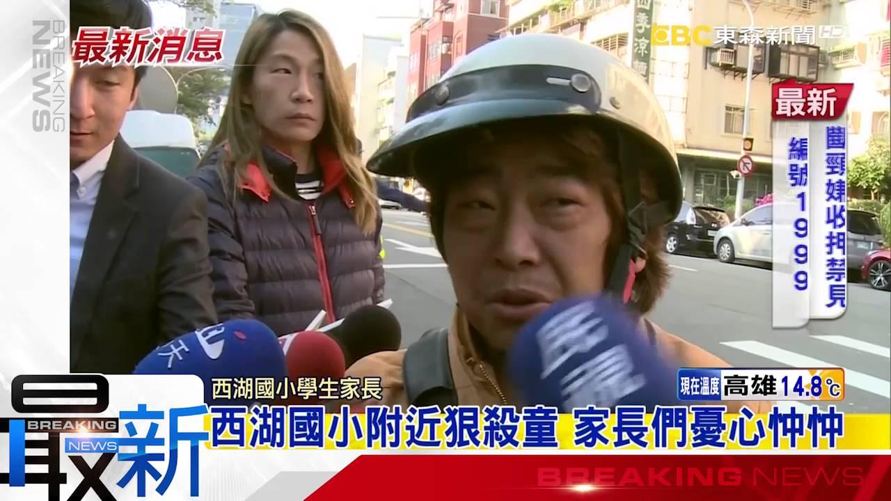 最新》西湖國小附近狠殺童 家長們憂心忡忡 - YouTube