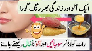 Instant SKIN WHITENING POTATO Facial Bleach & Get Milky Whiten Skin 100% Result