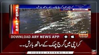 Headlines ARYNews 1000 21st January 2019کراچی میں گرج چمک کےساتھ بارش